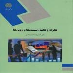 707819x150 - خلاصه کتاب تجزیه و تحلیل و طراحی سیستمها